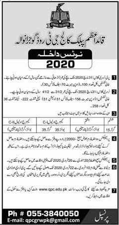Quaid E Azam Public College Gujranwala Admissions