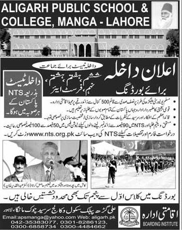 Aligarh Public School & College Lahore Admissions