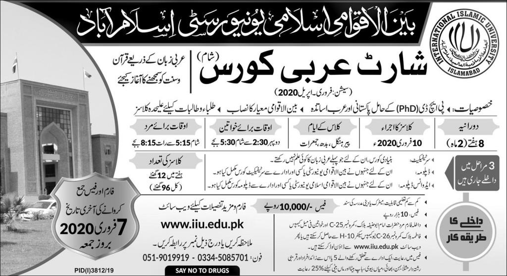 International Islamic University Islamabad Admissions.
