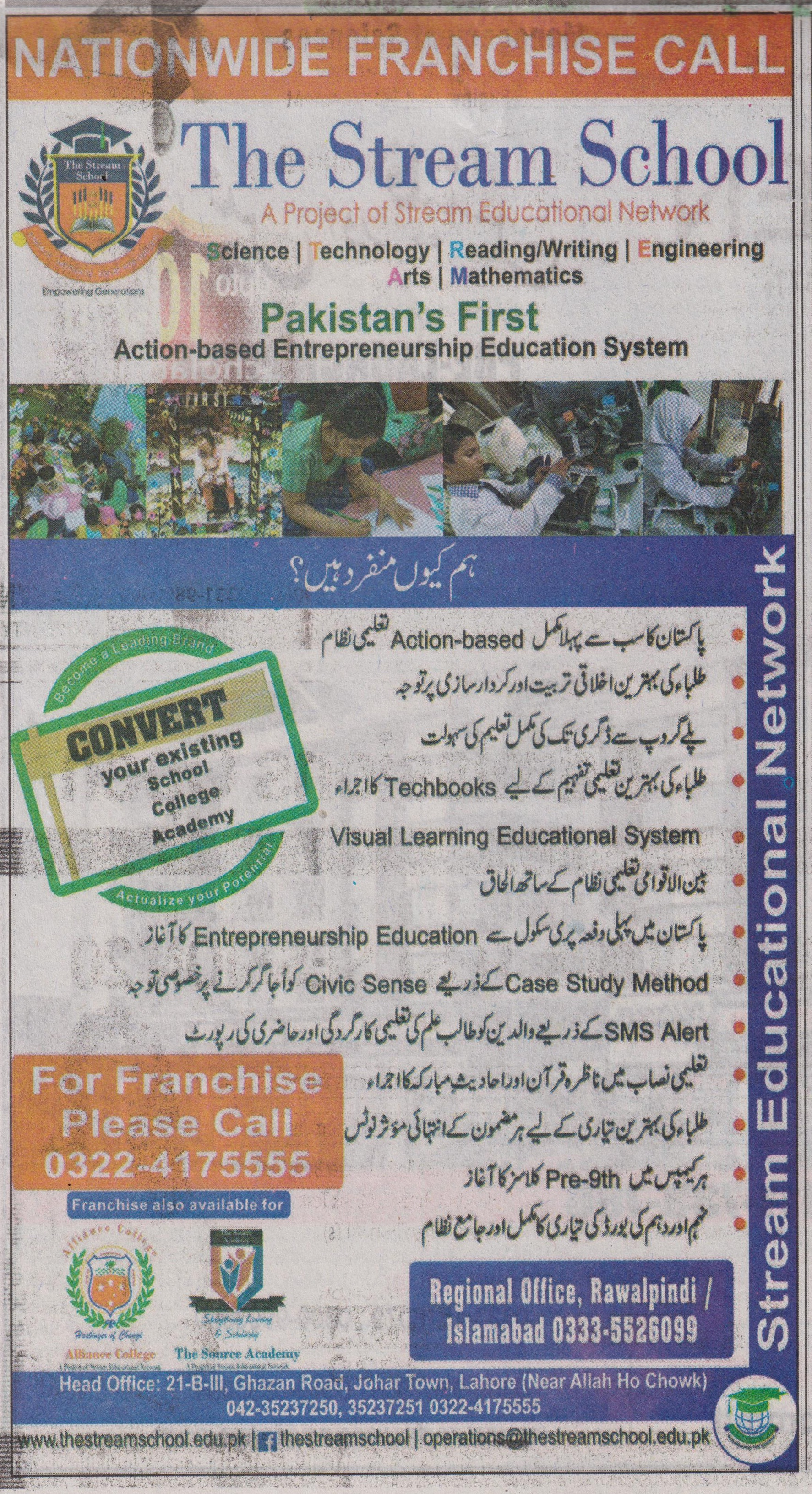 The Stream School Rawalpindi Admissions