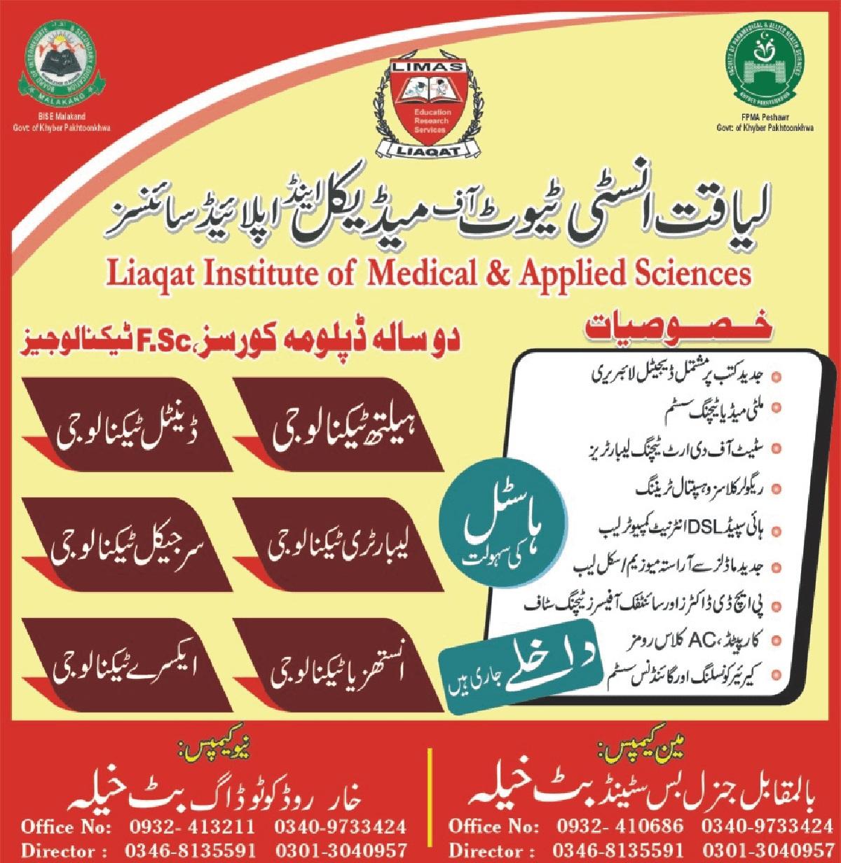 Liaqat Institute Of Medical & Applied Sciences Batkhela Admissions