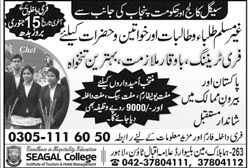 Seagal College Lahore Admissions