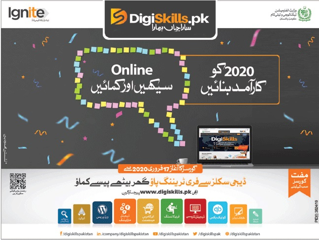Digiskills.pk Offering Professional Courses