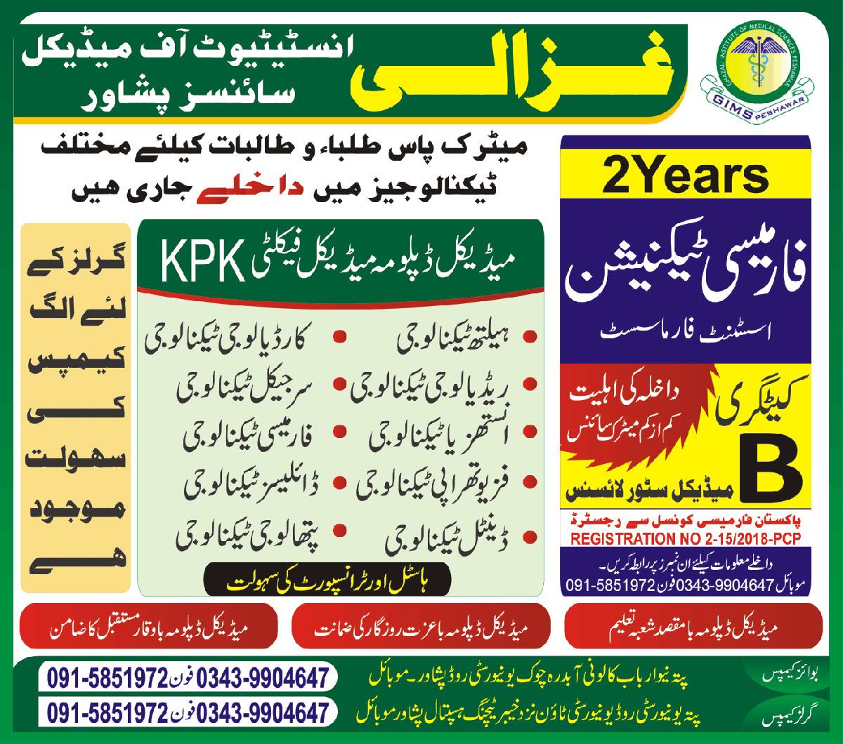 Ghazali Institute Of Medical Sciences Peshawar Admissions