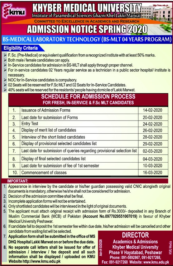 Khyber Medical University Peshawar Admissions.