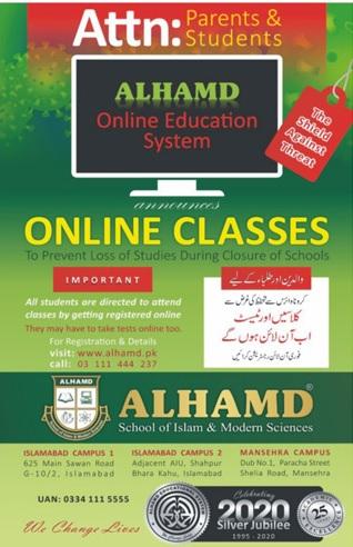 Al Hamid School Of Islam & Modern Sciences Islamabad Admissions