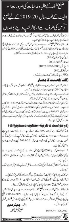 District Council Thatta Offering Scholarships