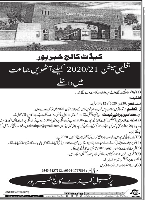 Cadet College Khairpur Admissions