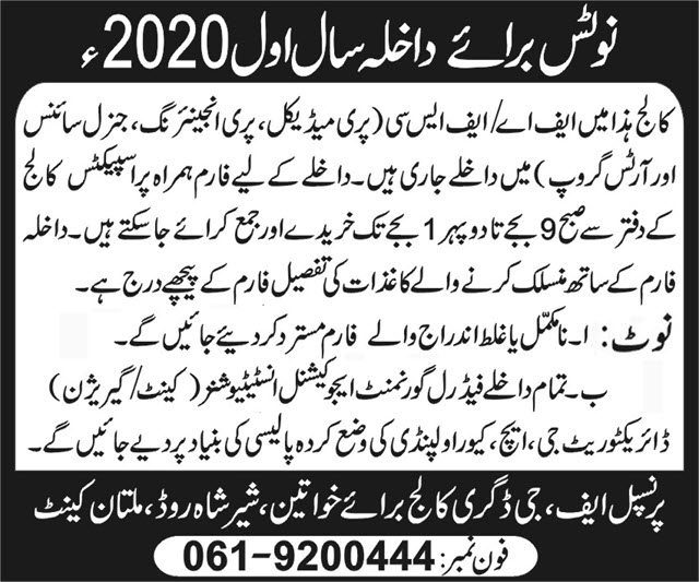Fg Degree College For Boys Multan Cantt Admissions