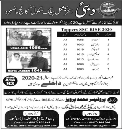 Dubai International Public School & College Mansehra Admissions