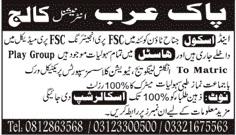 Pak Arab International College Quetta Admissions