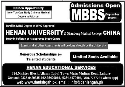 Henan Educational Services Lahore Admissions