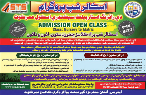 The Rising Star Public Secondary School Umerkot Admissions