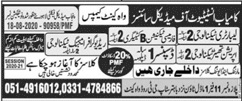 Kamyab Institute Of Medical Sciences Wah Cantt Admissions.