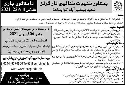 Bakhtawar Cadet College For Girls Nawabshah Admissions