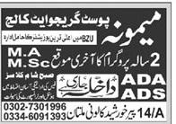 Memoona Postgraduate College Multan Admissions