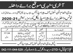 Haji Inam Elahi School Of Paramedics Lahore Admissions