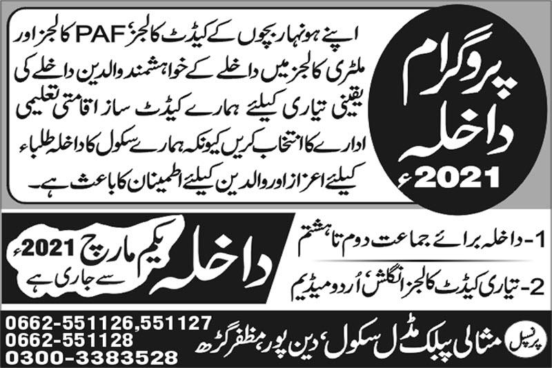 Misali Public Middle School Muzaffargarh Admissions