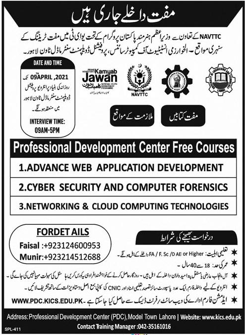 Kamyab Jawan Lahore Admissions