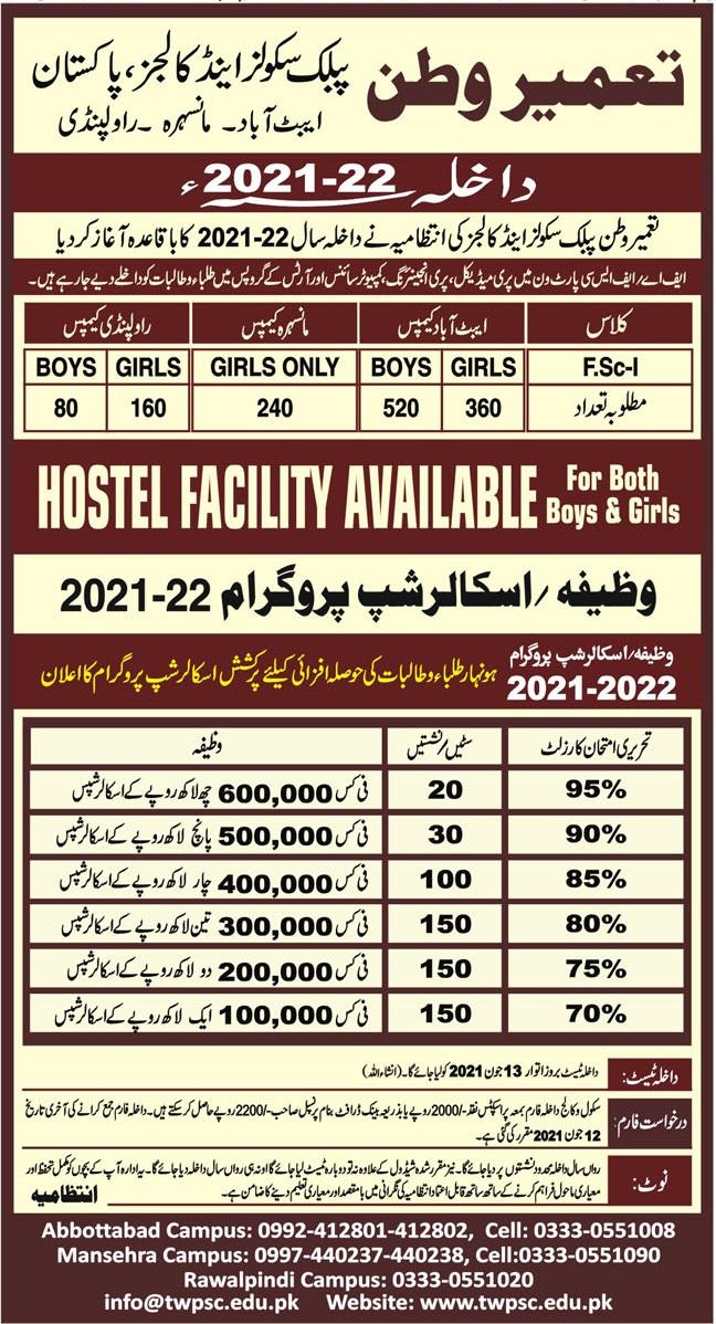 Tameer E Watan Public Schools & Colleges Abbottabad Admissions
