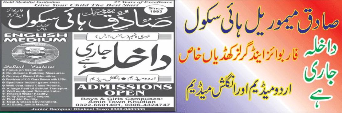 Sadiq High School For Boys & Girls Khudian Admissions