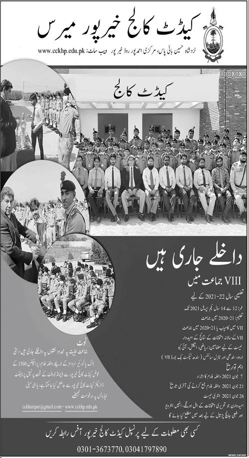 Cadet College Khairpur Mirs Admissions