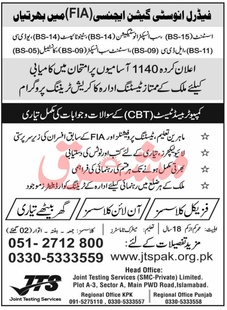 Joint Testing Services Islamabad Admissions