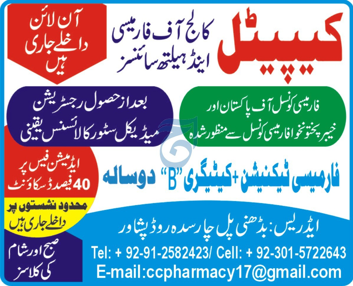 Capital College Of Pharmacy & Health Sciences Peshawar Admissions