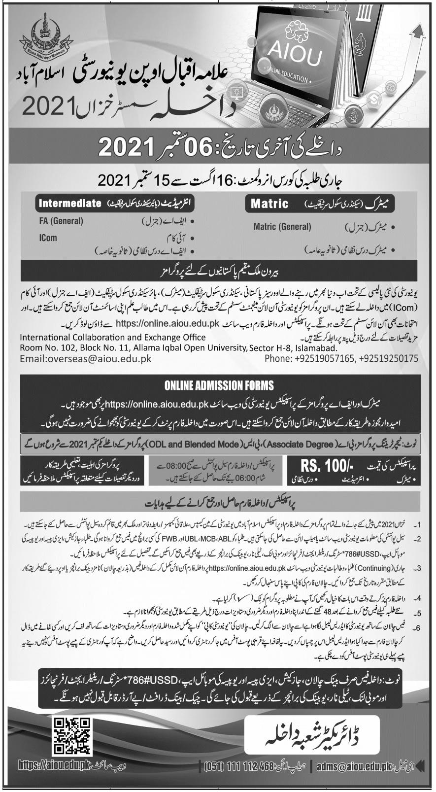 Aiou Islamabad Admissions