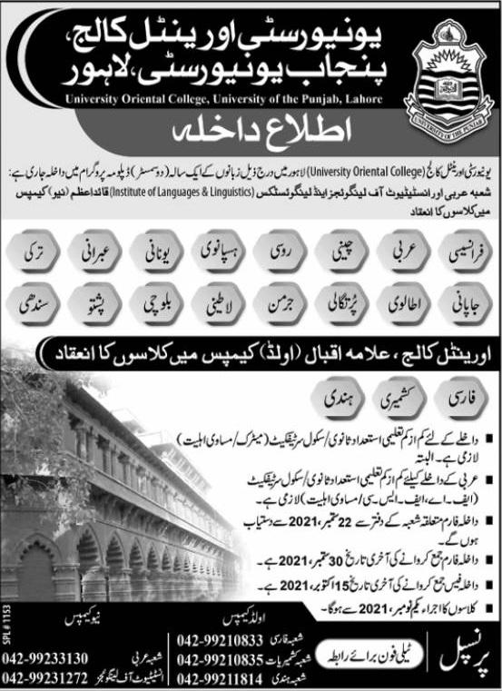 Punjab University Lahore Admissions