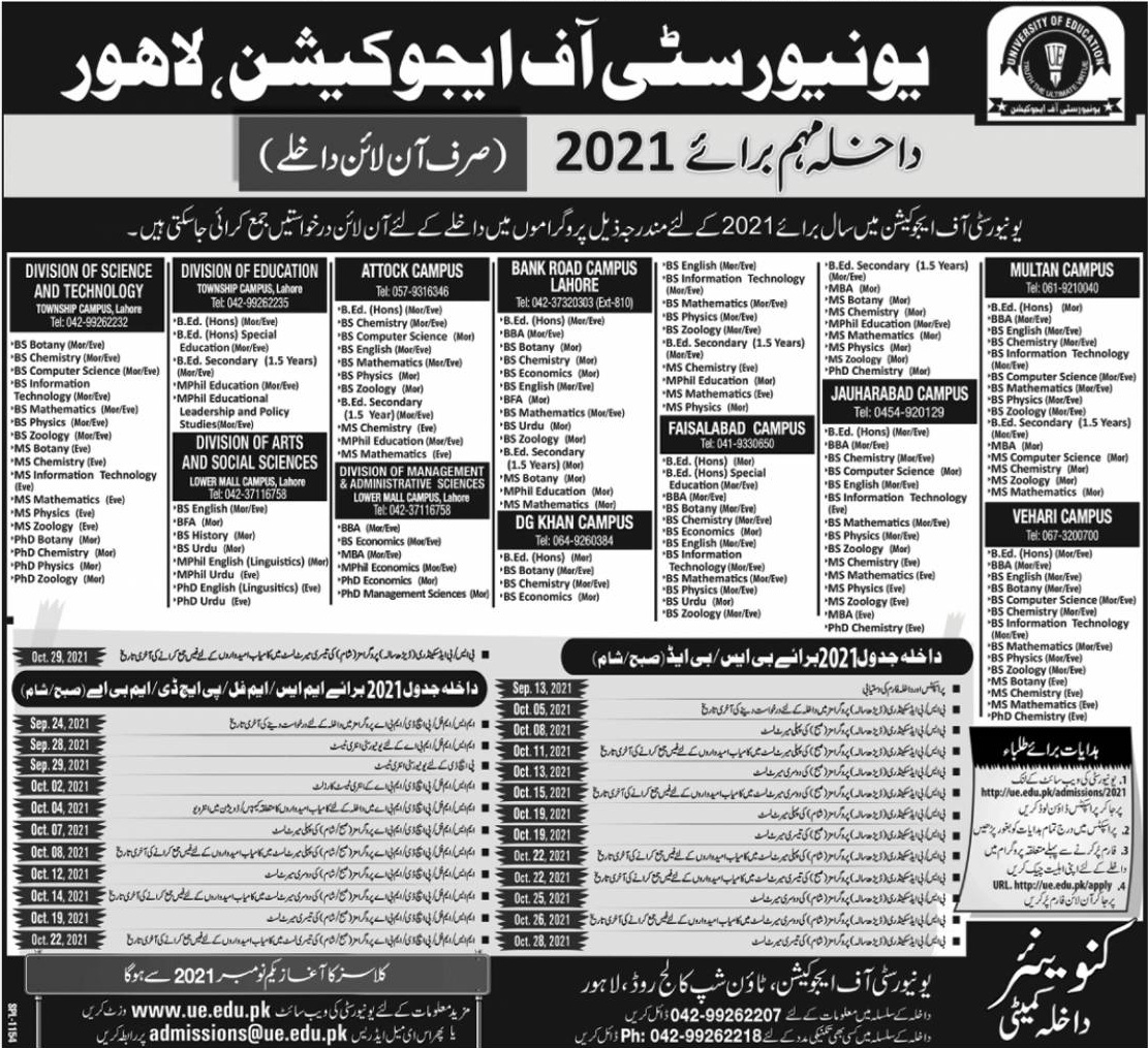 University Of Education Lahore Admissions