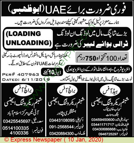 Shabnam Recruiting Agency jobs newspaper ad for Labour in Swat