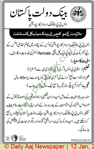 State Bank Of Pakistan jobs newspaper ad for Medical Consultant in Peshawar