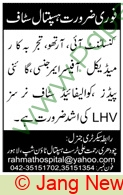 Chaudhry Rehmat Ali Trust Hospital jobs newspaper ad for Consultant in Lahore