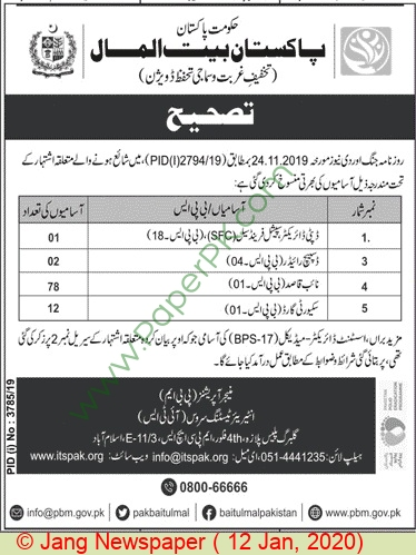 Pakistan Based Company jobs newspaper ad for Naib Qasid in Islamabad