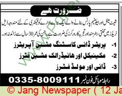 Sheet Metal & Aluminum jobs newspaper ad for Machine Operator in Lahore