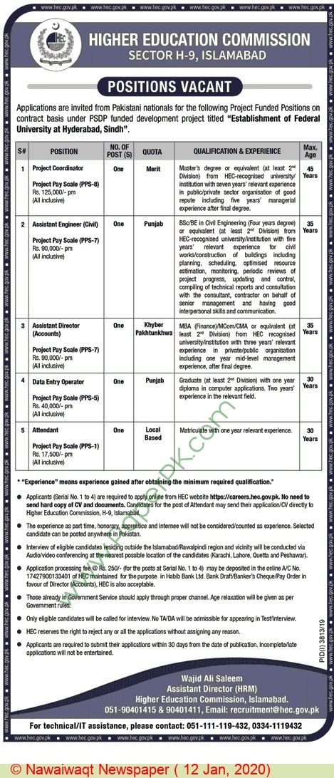 Higher Education Commission jobs newspaper ad for Data Entry Operator in Islamabad