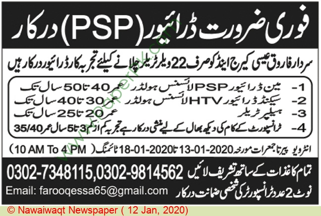Lahore Based Company jobs newspaper ad for Driver in Lahore