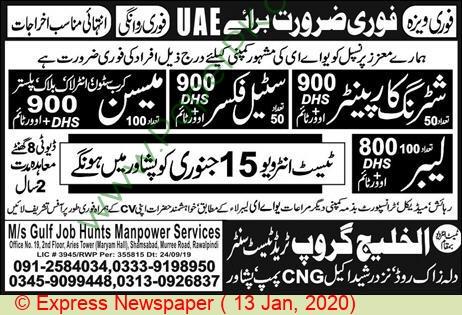 Al Khaleej Group Trade Test Center jobs newspaper ad for Shuttering Carpenter in Peshawar