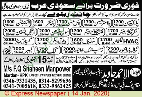 Al Ahmad Javed Trade Test & technical Training Center jobs newspaper ad for Finishing Carpenter in Mardan