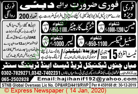 Mian Channu Technical Trade Test & Training Center jobs newspaper ad for Mason in Mian Channu