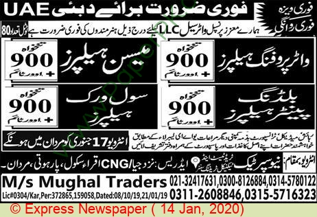 New Super Tech Trade Test & Technical Training Center jobs newspaper ad for Mason Helper in Mardan