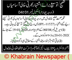 District Health Authority jobs newspaper ad for Staff in Khanewal