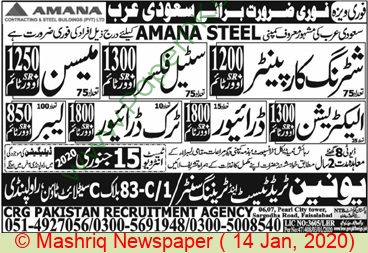 Union Trade Test & Training Center jobs newspaper ad for Steel Fixer in Rawalpindi