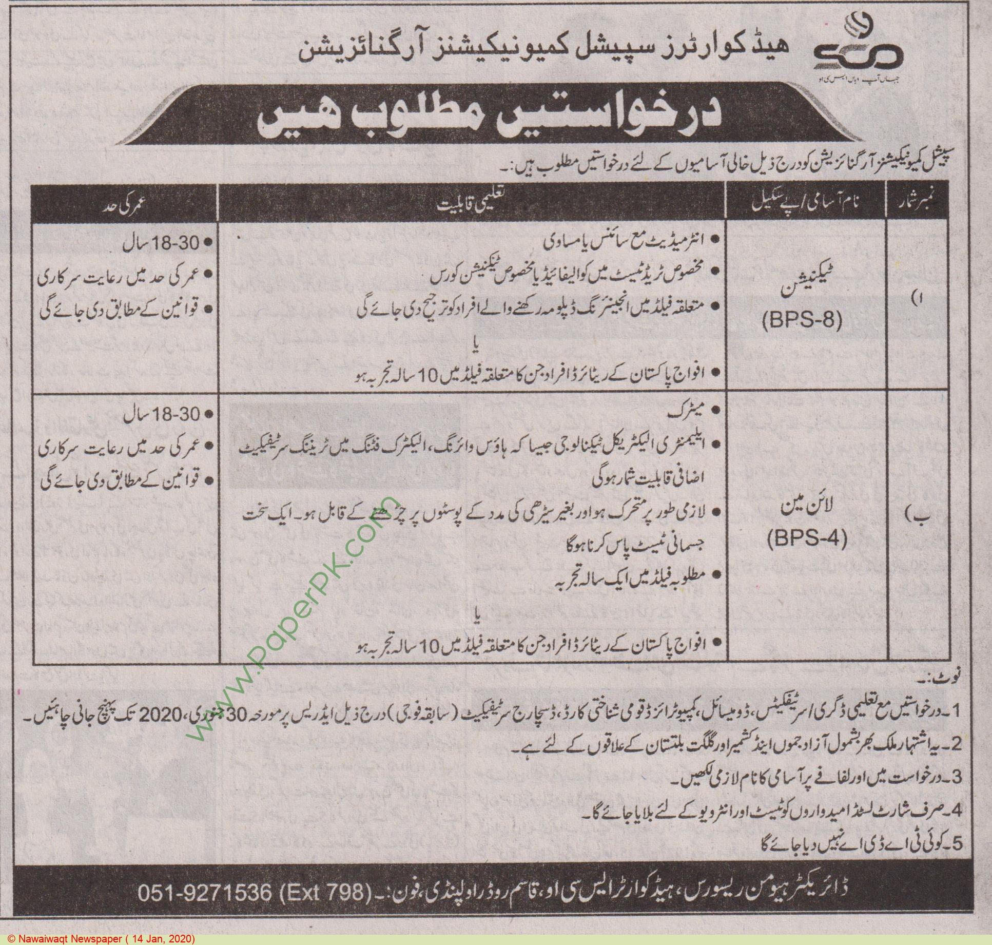 Special Communications Organization jobs newspaper ad for Technician in Rawalpindi