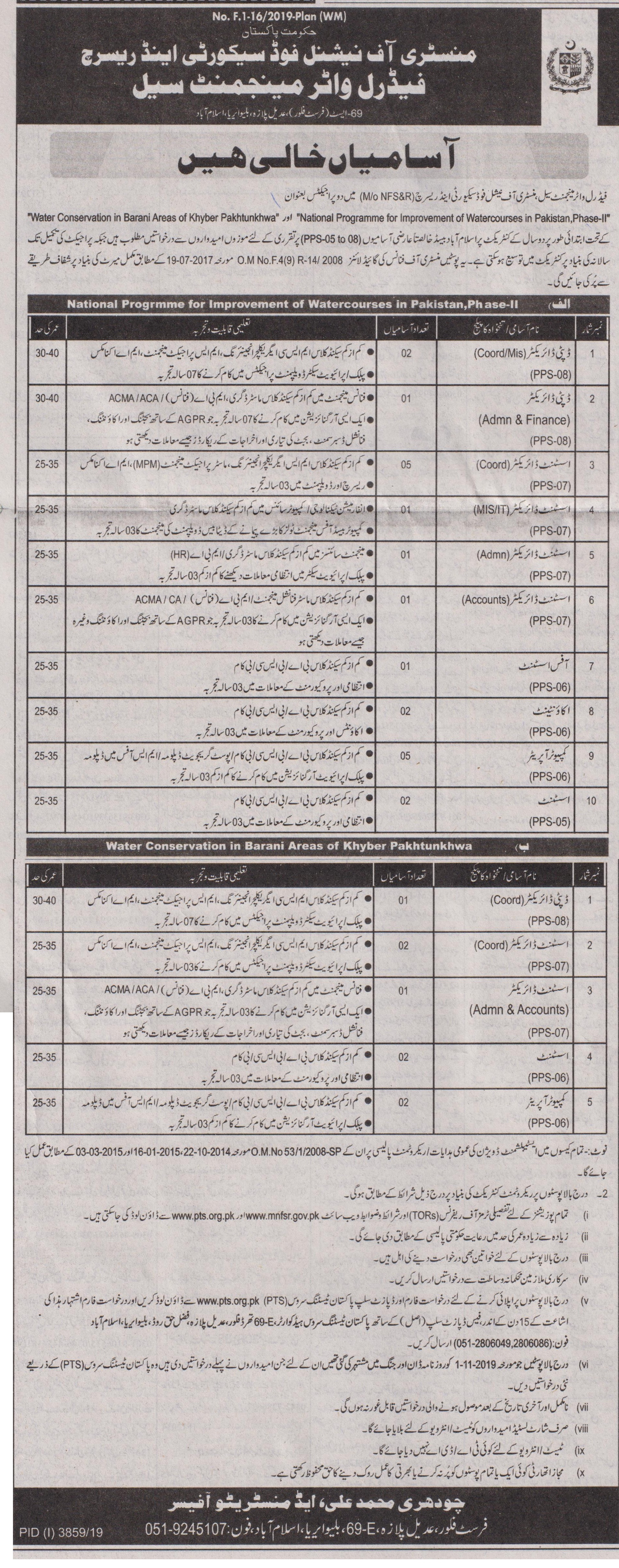 Ministry of National Food Security & Research jobs newspaper ad for Computer Operator in Islamabad