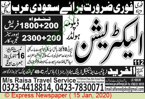 Al Fareed Trade Test & Technical Training Center jobs newspaper ad for Electrician in Lahore