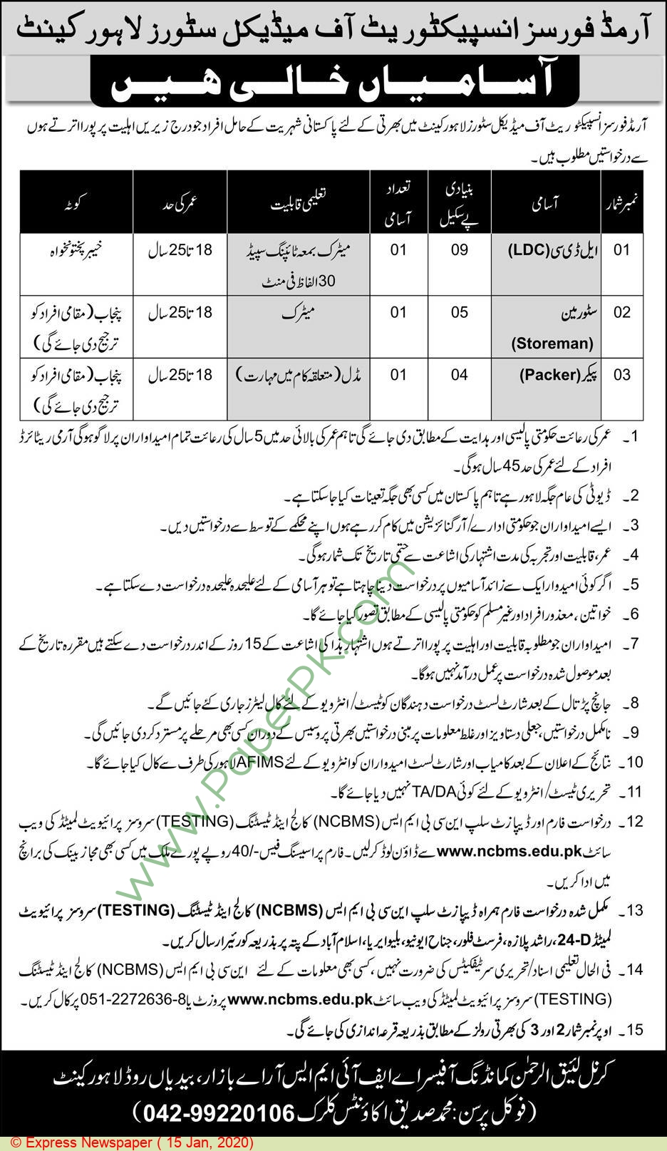 Armed Forces Inspectorate Of Medical Stores jobs newspaper ad for Packer in Lahore