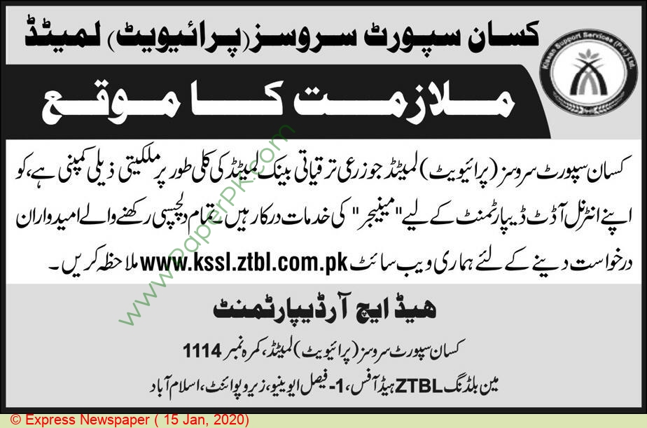 Kissan Support Services Private Limited jobs newspaper ad for Manager in Islamabad