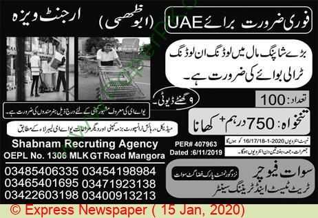 Swat Future Trade Test & Technical Training Centre jobs newspaper ad for Loading Trolly Boy in Swat